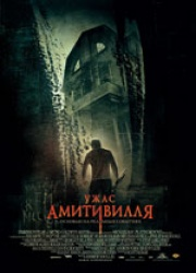 Ужас Амитивилля (Amityville Horror, The)