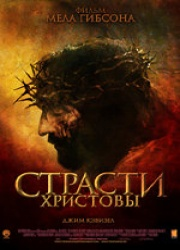 Страсти Христовы (Passion of the Christ, The)