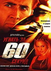 Угнать за 60 секунд (Gone in Sixty Seconds)