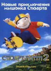Стюарт Литтл 2 (Stuart Little 2)