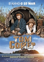 Том Сойер (Tom Sawyer)